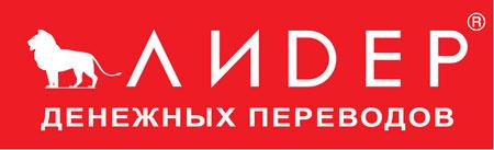 логотип системы денежных переводов лидер