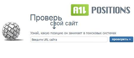 seo-сервис AllPositions.ru