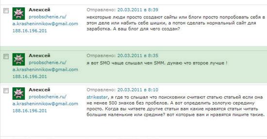10000-ый комментарий на блоге