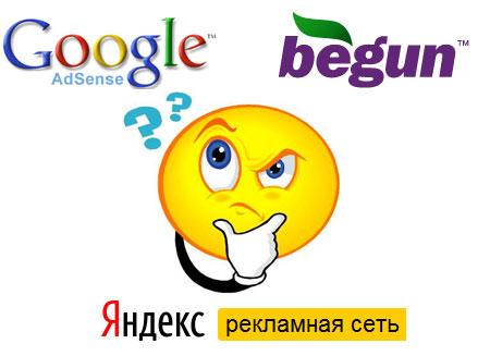 google-adsense-rsya-begun-chto-vybrat