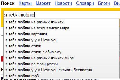 "запросы ""Я тебя люблю"""