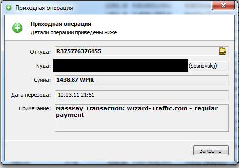 выплата wizard-banners.com