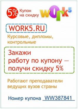 скидочный купон work5.ru