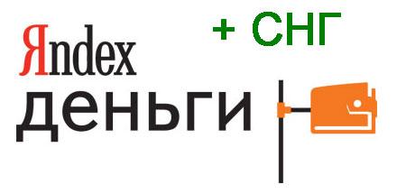Яндекс.деньги и СНГ