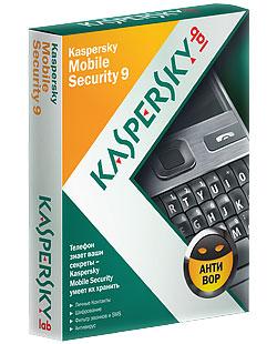 антивирус kaspersky mobile security