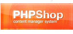 продукт phpshop micro edition