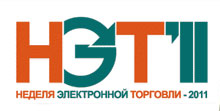 неделя электронной торговли 2011