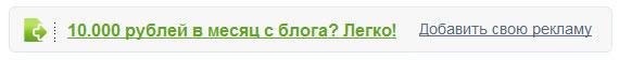 рекламная строчка daos на sosnovskij.ru