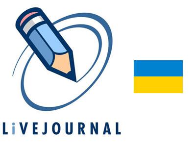 livejournal в Киеве