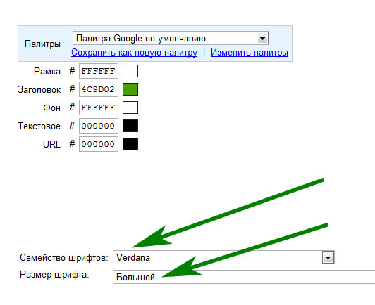 настройка шрифтов объявлений в google adsense