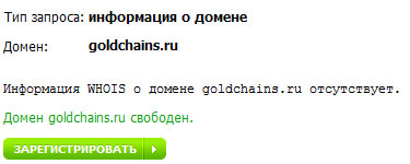 домен goldchains.ru