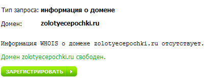 домен zolotyecepochki.ru