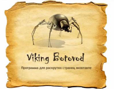 программа viking ботовод