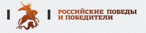 российские победы и победители