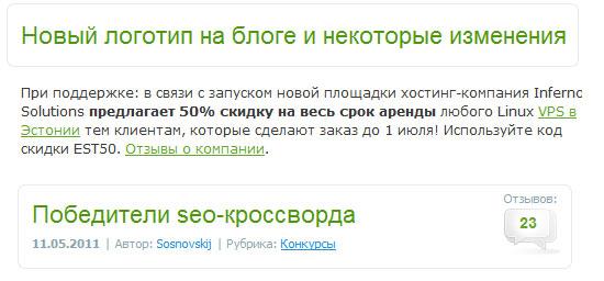 заголовки блога