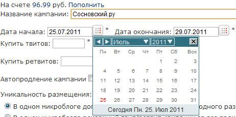 период рекламной кампании prospero.ru
