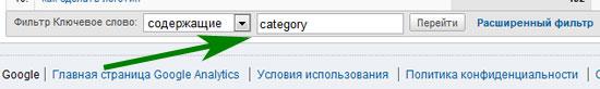 фильтр по целевой странице в google analytics