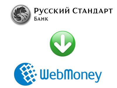пополнение webmoney через банк русский стандарт