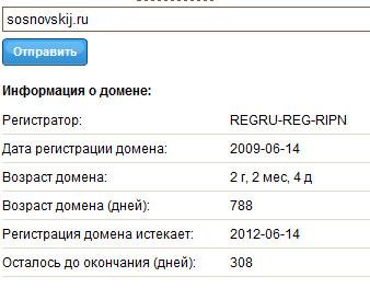 проверка домена sosnovskij.ru