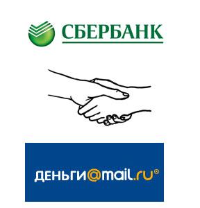 сотрудничество Сбербанка с Деньги@Mail.Ru