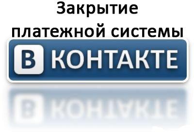 закрытие платежной системы вконтакте