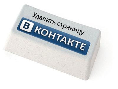 "кнопка ""удалить страницу вконтакте"""