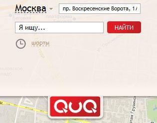 логотип сервиса quq