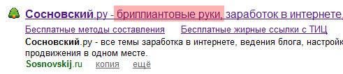 """выдача по запросу в яндексе """"сосновский"""""""