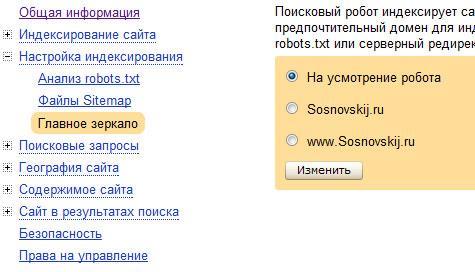 выбор главного зеркала в настройках Яндекс.Вебмастера