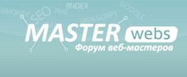 логотип форума masterwebs.ru
