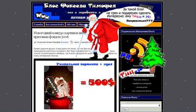 новогодняя интернет-картинка №3