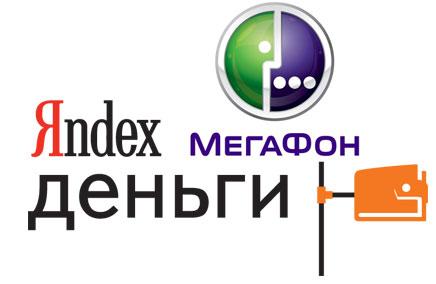 мегафон и яндекс.деньги
