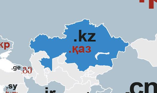 зона .kz