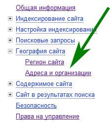 география сайта в Яндекс.Вебмастере