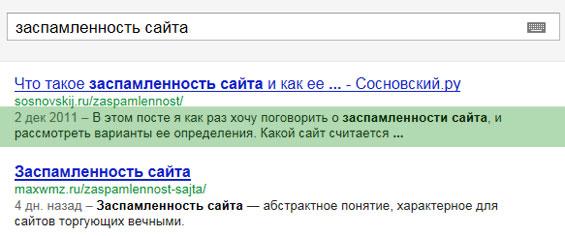"""SERP поисковой выдачи Google по запросу """"заспамленность сайта"""""""