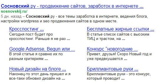 быстрые ссылки в поисковой выдаче Google