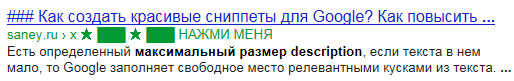 красивый URL в выдаче Google