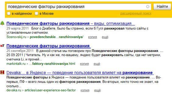 """выдача поисковой системы Яндекс по запросу """"поведенческие факторы ранжирования"""""""