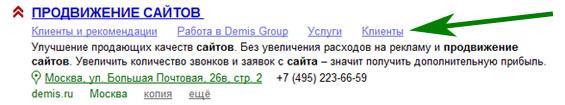 быстрые ссылки в выдаче Яндекса