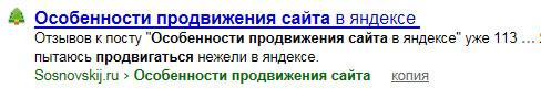 Урлы на русском языке в серпе Яндекса