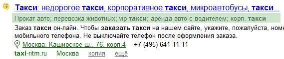 дополнительные данные в сниппете выдачи Яндекса