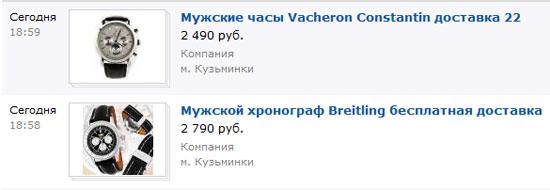 часы на авито.ру