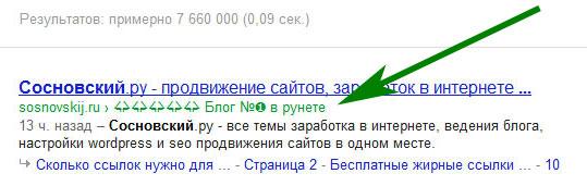 красивый URL в Google