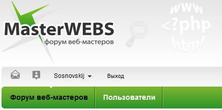 Новый дизайн на форуме MasterWebs.ru