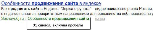 длина красивого URL в Яндекс