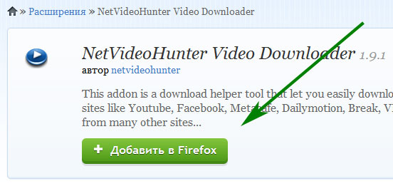 плагин для firefiox netvideohunter video downloader