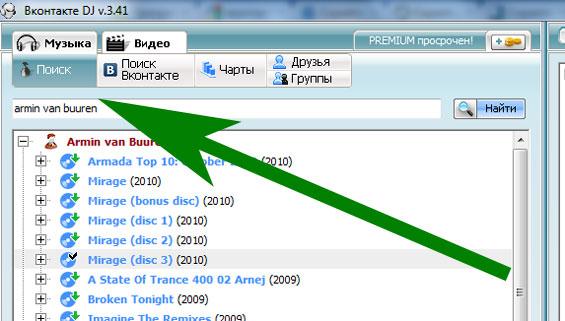 поиск песен вконтакте