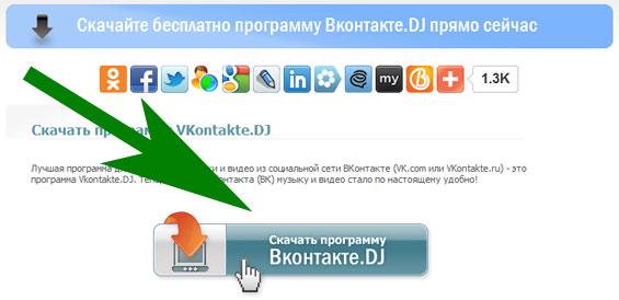 программа vkontakte.dj