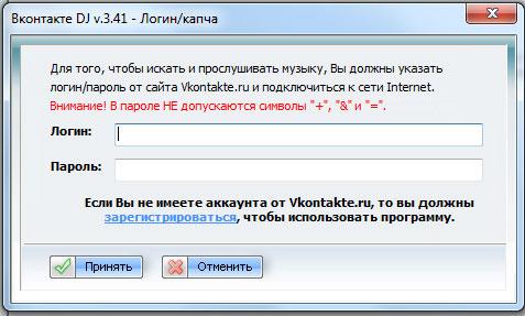 вход в vkontakte.ru