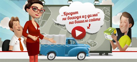 Yes-credit.ru - онлайн кредитование покупателей интернет-магазинов